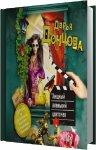 Донцова Дарья - Хищный аленький цветочек (2014) MP3