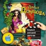 Дарья Донцова - Хищный аленький цветочек  (2014) M4b