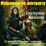 Казакова Екатерина - Избранная по контракту  (2014) MP3