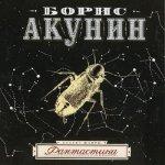Акунин Борис - Фантастика  (2014) MP3