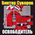 Суворов Виктор - Освободитель  (2014) MP3