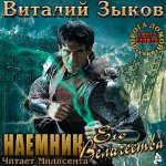 Зыков Виталий - Наемник Его Величества  (2014) MP3