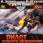 Зорич Александр, Жуков Клим - Пилот особого назначения  (2014) MP3