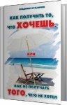 Кузьмичёв Владимир - Как получить то, что хочешь (2014) MP3