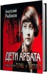 Анатолий Рыбаков - Дети Арбата-3. Прах и пепел  (2014) MP3