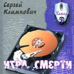 Климкович Сергей - Игра смерти  (2014) MP3