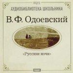 Владимир Одоевский - Русские ночи  (2014) MP3