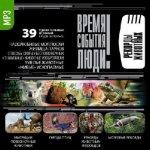 Рекорды животных - (Время. События. Люди)  (2014) MP3