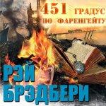 Брэдбери Рэй - 451 градус по Фаренгейту  (2014) MP3