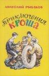 Рыбаков Анатолий - Приключения Кроша (2014) MP3