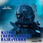 Загорцев Андрей - Матрос специального назначения (2014) MP3