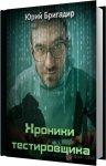 Бригадир Юрий - Хроники тестировщика (2014) MP3