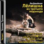 Лев Давыдычев - Лёлишна из третьего подъезда (2014) MP3