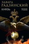 Радзинский Эдвард - Князь. Записки стукача (2014) MP3
