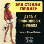 Гарднер Эрл Стенли – Дело о счастливых ножках (2013) MP3