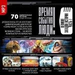 Великие загадки истории. Части 1-2 (2013) MP3