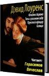 Лоуренс Дэвид - Флейта Аарона (Сборник рассказов) (2014) MP3