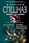 Зверев Сергей - Оружие массового поражения (2014) MP3