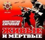Константин Симонов - Живые и мёртвые (2014) МР3