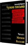 Морозов Александр - Чужие письма (2014) MP3