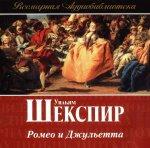 Шекспир Уильям - Ромео и Джульетта (1946) MP3