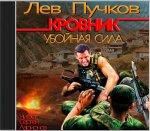 Пучков Лев - Кровник 2, Убойная сила (2014) MP3