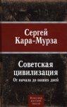 Кара-Мурза Сергей Георгиевич - Советская цивилизация. От начала до наших дней (2014) MP3