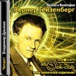 Гейзенберг Вернер - Физика и философия (2014) MP3
