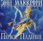 Энн МакКефри Хроники Перна: Первое Падение (2014) MP3