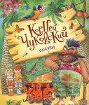 Корней Чуковский - Сказки Корнея Чуковского в авторском исполнении (2003) MP3