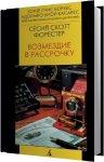 Сесил Скотт Форестер - Возмездие в рассрочку (2014) MP3