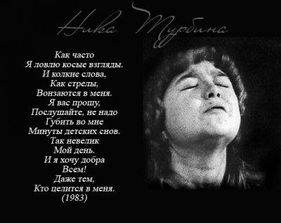 Ника Турбина -  поэтесса–вундеркинд