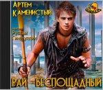 Каменистый Артем - Рай беспощадный. На краю архипелага (2014) MP3