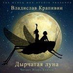 Крапивин Владислав – Дырчатая Луна (MP3) 2013