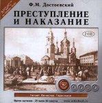Фёдор Михайлович Достоевский - Преступление и наказание (2002) MP3