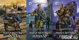 """Круз Андрей - Цикл """"Эпоха мёртвых"""". 1 Начало, 2 Москва, 3 Прорыв (2010) MP3"""