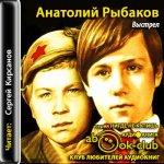 Анатолий Рыбаков - Выстрел (2014) MP3