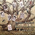 Михаил Анчаров  – Как птица Гаруда (2014) MP3