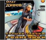 Олег Дивов - Лучший экипаж Солнечной (2014) MP3