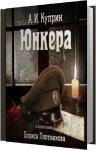 Александр Куприн - Юнкера (2014) MP3