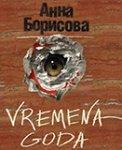 Анна Борисова – Vremena Goda / Времена года (2013) MP3