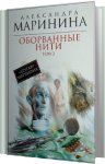 Александра Маринина - Оборванные Нити. Том 2 (2014) MP3