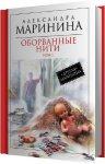Александра Маринина - Оборванные Нити. Том 1 (2014) MP3
