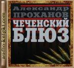 Александр Проханов - Чеченский блюз (2014) MP3
