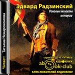 Эдвард Радзинский  - Роковые минуты истории (2014) MP3