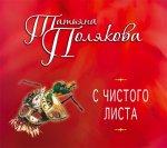 Татьяна Полякова - С чистого листа (2014) MP3