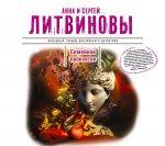 Анна и Сергей Литвиновы  - Семейное проклятие (2014) MP3