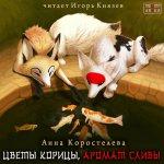 Анна Коростелева  – Цветы корицы, аромат сливы (2014) MP3
