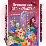 Ольга Колпакова - Привидение - это к счастью (2014) MP3