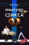 Ян Валетов  - Левый берег Стикса (2014) MP3